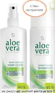 Шампунь и кондиционер для волос с Алоэ Вера