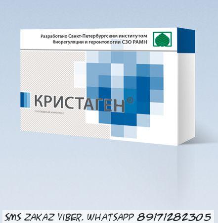 Кристаген пептид для иммунитета