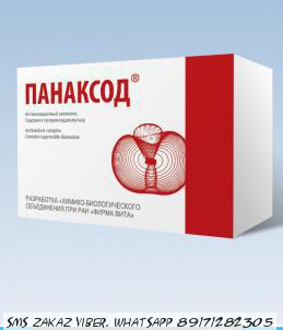 ПАНАКСОД для желудка и 12-ти перстной кишки
