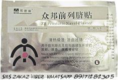 Пластырь урологический от простатита
