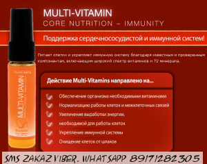 Витаспрей Multy-Vitamin Alivemax