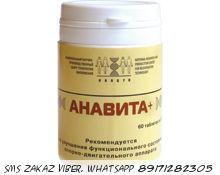 Таблетки Анавита+ эффективное средство для борьбы с болезнями суставов