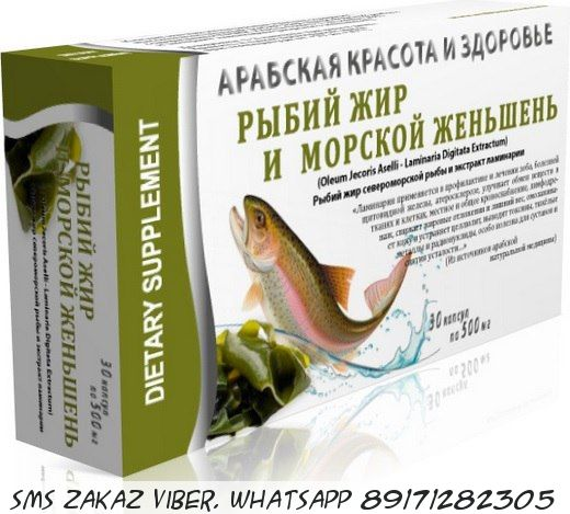 Рыбий жир и морской женьшень капсулы