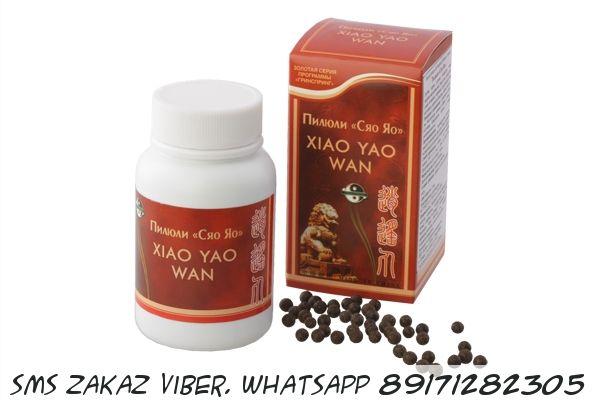 Таблетки для печени пилюли «Сяо яо»