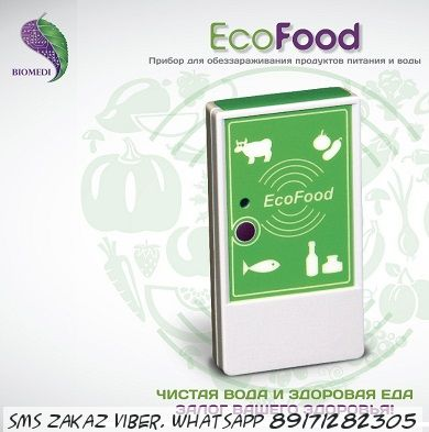 Экофуд для обеззараживания продуктов питания и воды