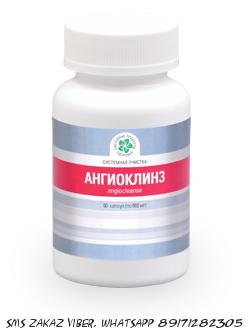 Ангиоклинз - здоровье сосудов
