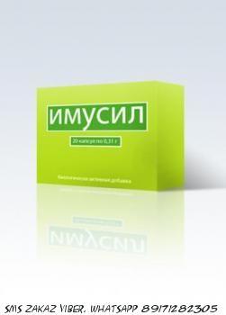 Имусил - средство для улучшения иммунитета