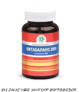 Витаминно-минеральный комплекс Витабаланс 2000