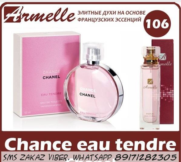Духи Chanel - Chance Eau Tendre