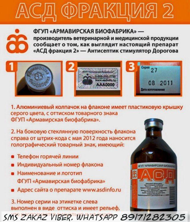 АСД фракция 2 Армавир 100 мл