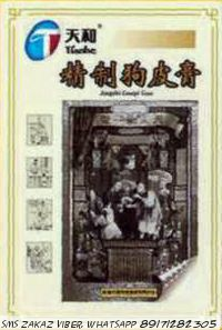 Пластырь Тяньхе Собачья кожа Jmgzni Goupi Gao
