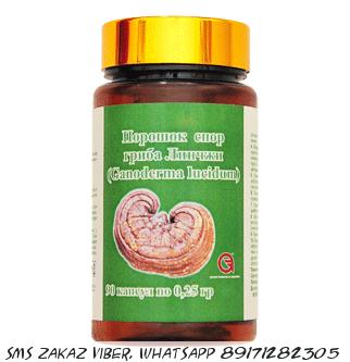Капсулы Линчжи (Ganoderma Lucidum)