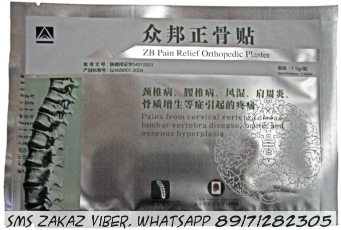 Пластырь ортопедический Банг Дейли