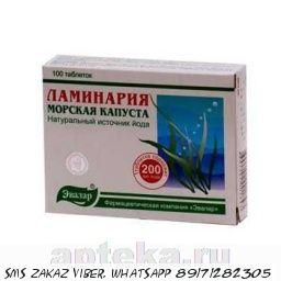 Ламинария 100 капсул по 0,2 гр