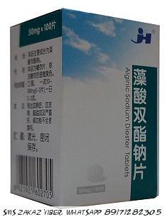 Таблетки для головного мозга ZaosuanshuangzhinaPian