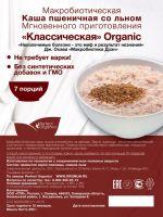 Макробиотика каша пшеничная со льном