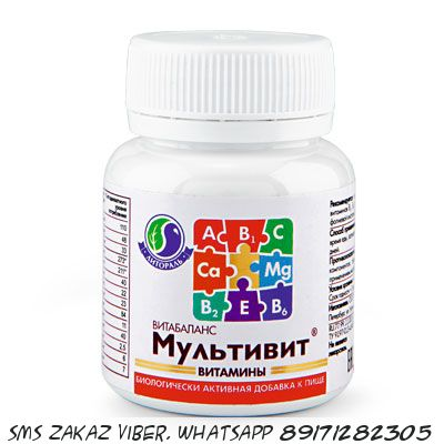 Витаминно-минеральный комплекс витабаланс мультивит