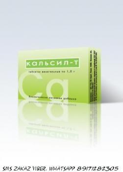 Кальсил-Т  дополнительный источник кальция и магния