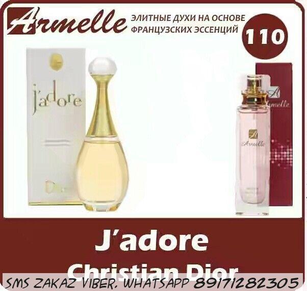 Духи диор джадор Christian Dior - Dior J'adore