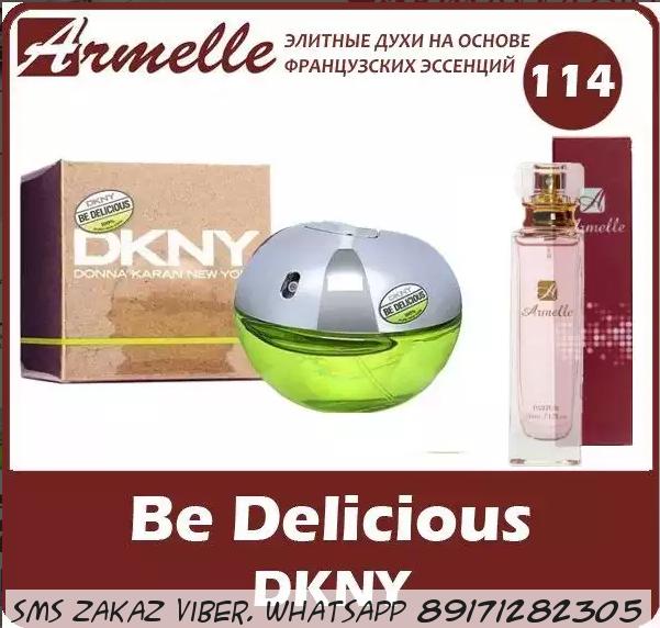 Духи armelle Донна Каран DKNY Be Delicious