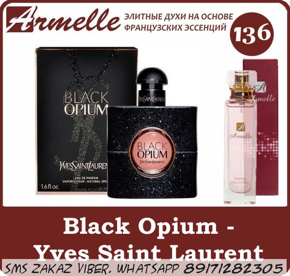 Духи Блек Опиум - Ивсен Лоранa от rmelle
