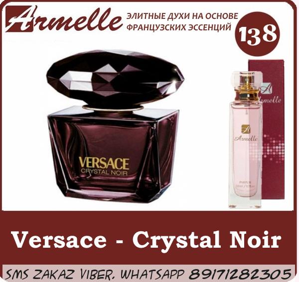 Духи Versace - Crystal Noir от armelle