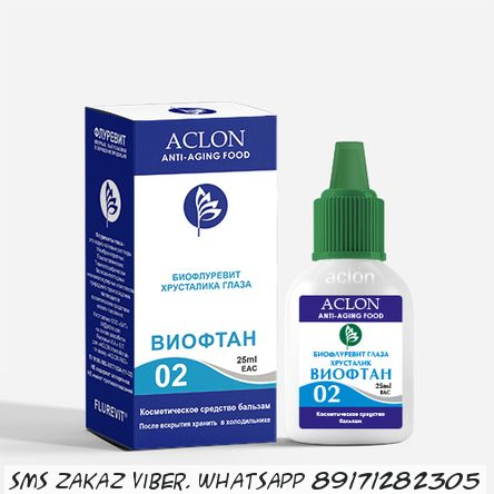 Виофтан 2 биорегулятор хрусталика