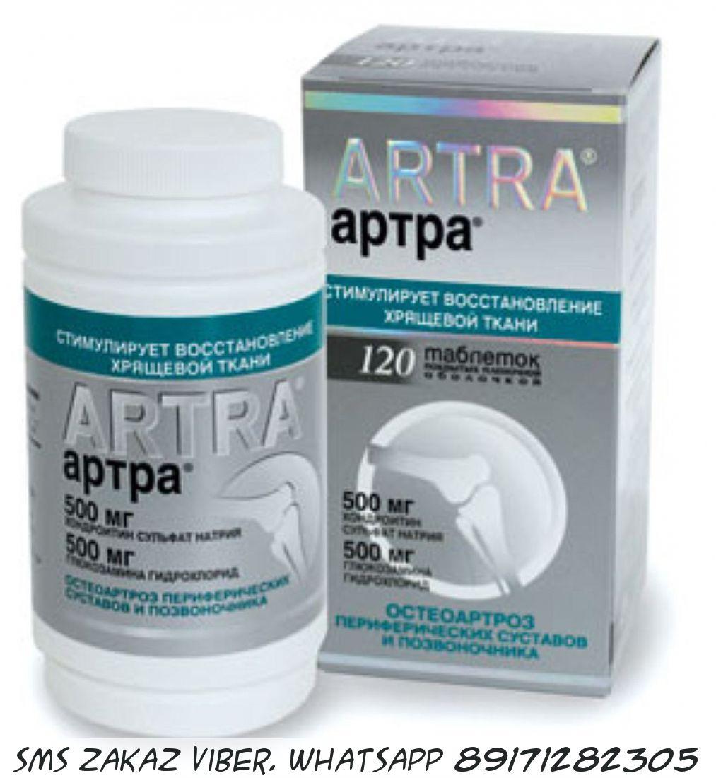 АРТРА препарат для восстановления суставов 120 капс