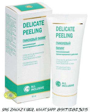 Пилинг гликолевый All inclusive delicate peeling