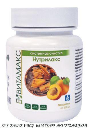 Нутрилакс естественная помощь кишечнику